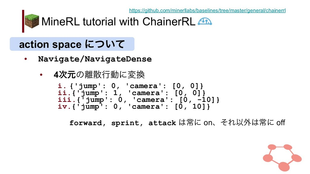MineRL tutorial with ChainerRL • Navigate/Navig...
