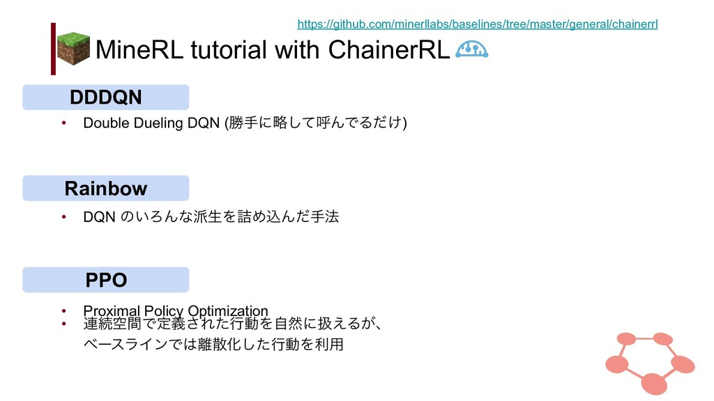 MineRL tutorial with ChainerRL • Double Dueling...