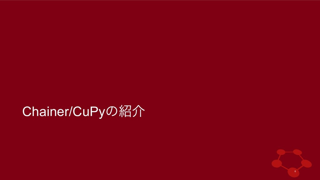 Chainer/CuPyͷհ !6
