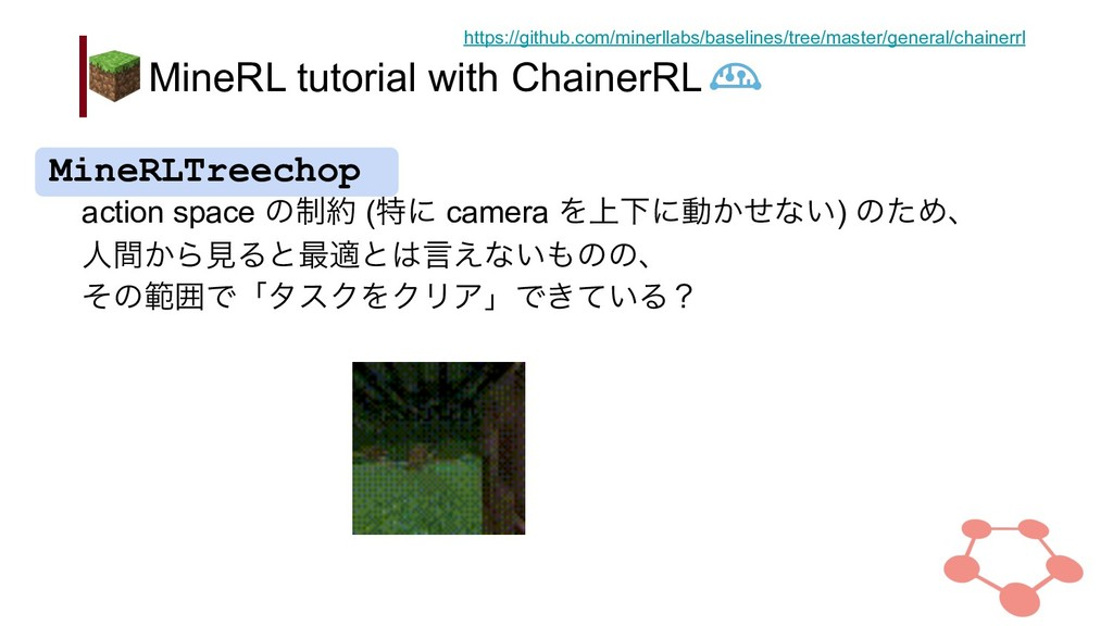 MineRL tutorial with ChainerRL action space ͷ੍...