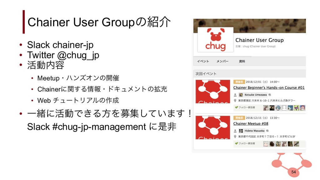 Chainer User Groupͷհ • Slack chainer-jp • Twit...