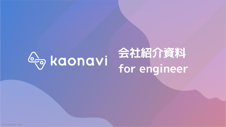 © kaonavi Inc. 会社紹介資料 for engineer