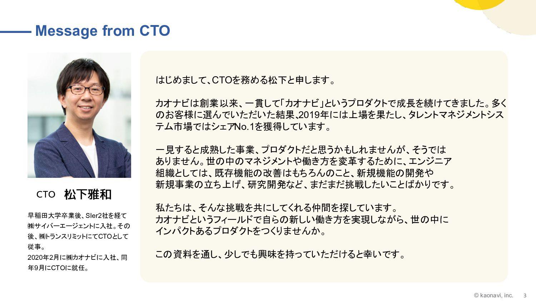 早稲田大学卒業後、SIer2社 を経て㈱サイバーエージェ ントに入社。その後、㈱ト ランスリミ...