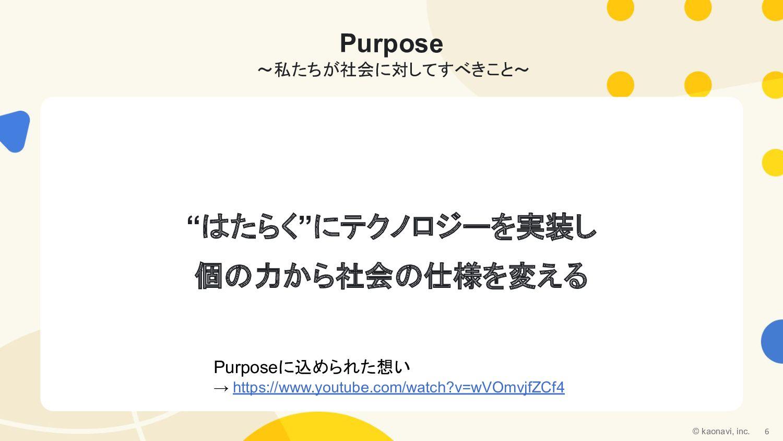 MISSION 人口が減少していく日本において 労働生産性を向上させることは喫緊の課題です。 ...