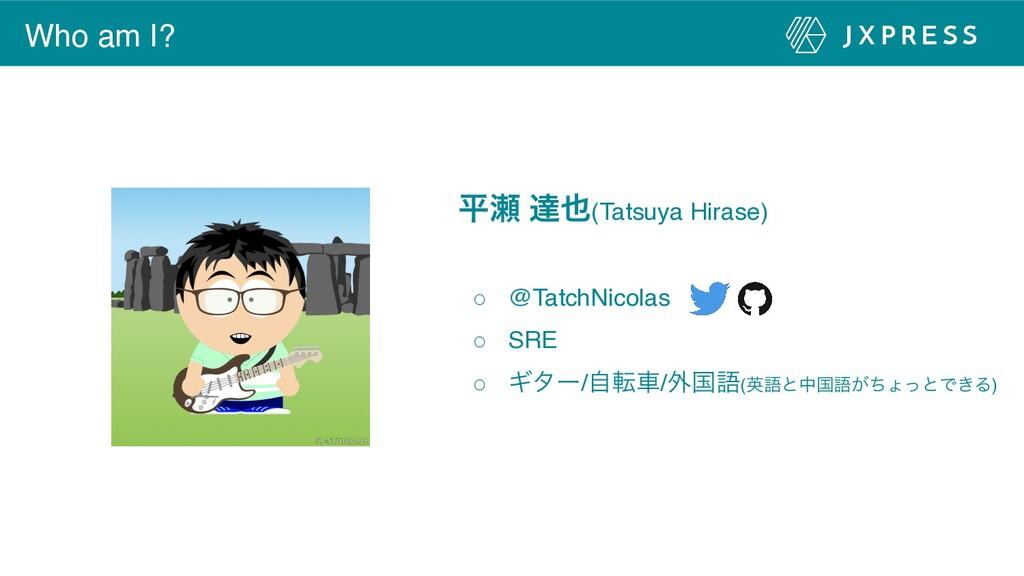 Who am I? ฏ ୡ(Tatsuya Hirase )  ○ @TatchNicol...