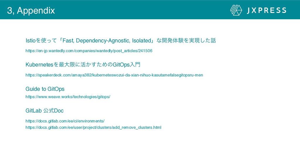 3, Appendix IstioΛͬͯʮFast, Dependency-Agnostic...