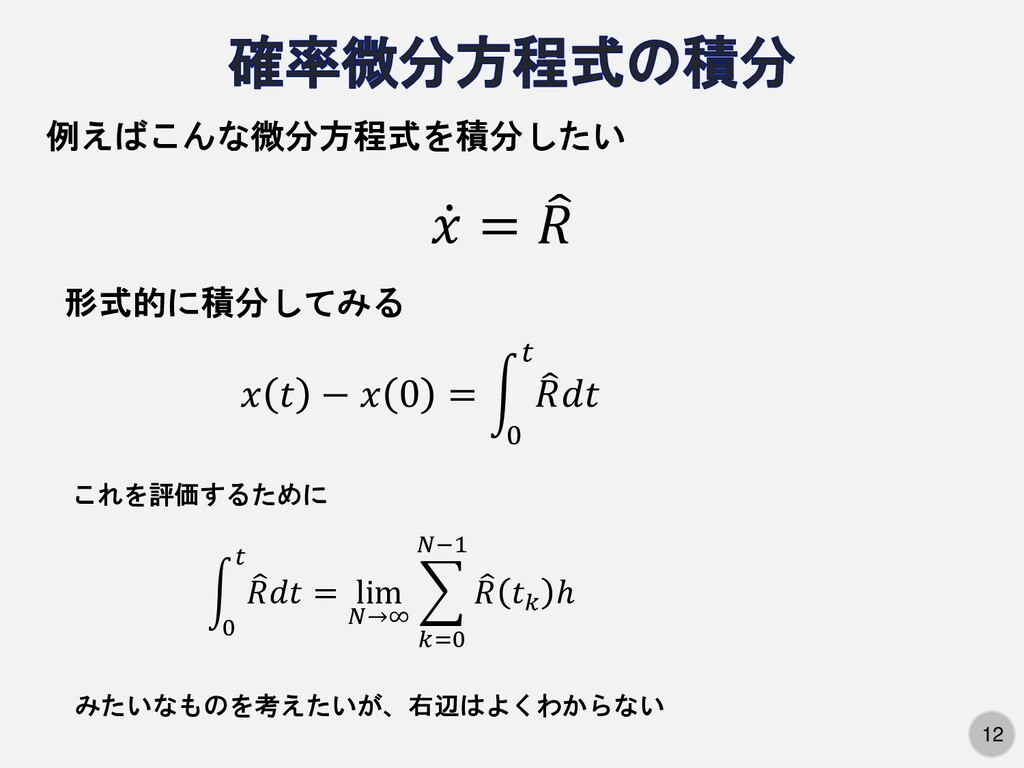 12 ሶ 𝑥 =  𝑅 例えばこんな微分方程式を積分したい 𝑥 𝑡 − 𝑥 0 = න 0 ...