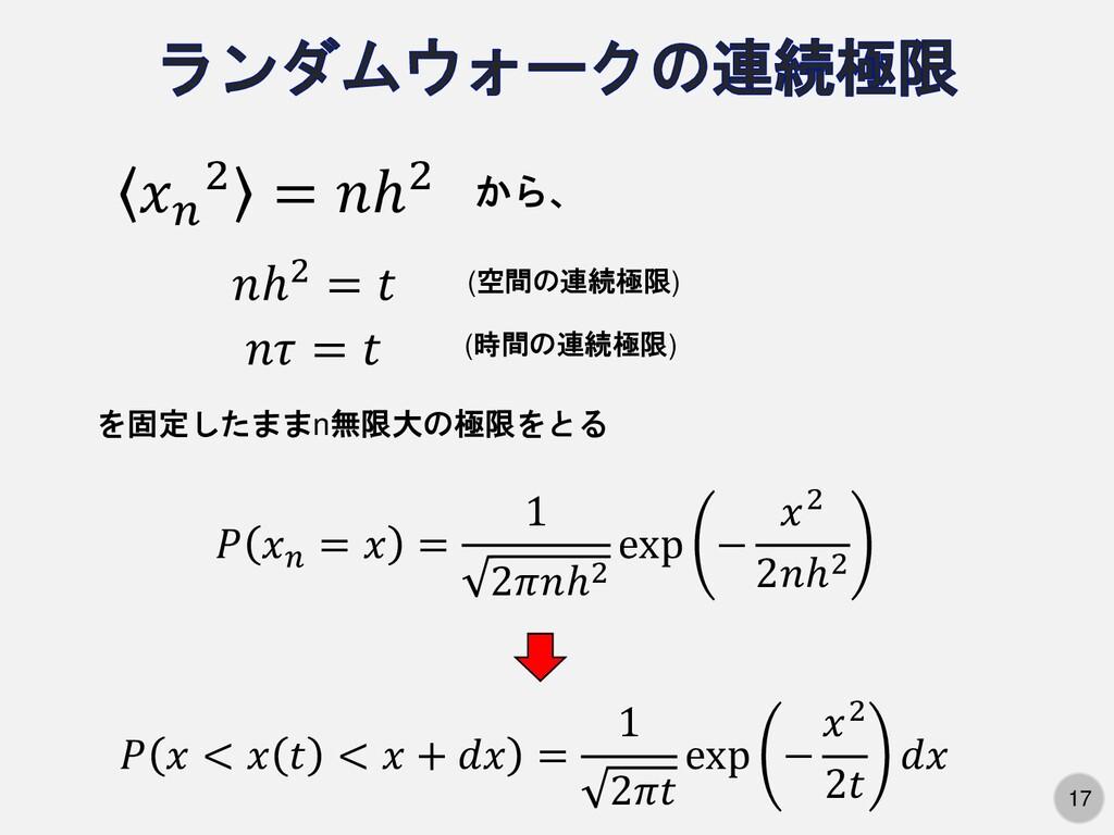 17 𝑥𝑛 2 = 𝑛ℎ2 から、 𝑛ℎ2 = 𝑡 𝑛𝜏 = 𝑡 (空間の連続極限) (時間の...