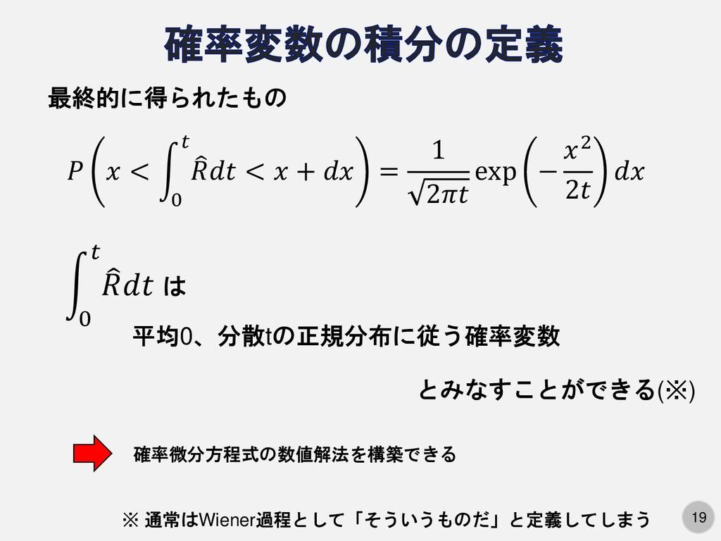 19 𝑃 𝑥 < න 0 𝑡  𝑅𝑑𝑡 < 𝑥 + 𝑑𝑥 = 1 2𝜋𝑡 exp − 𝑥2 ...