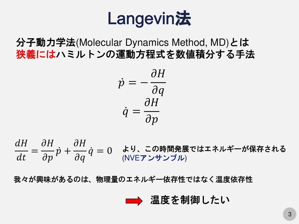 3 分子動力学法(Molecular Dynamics Method, MD)とは 狭義にはハ...