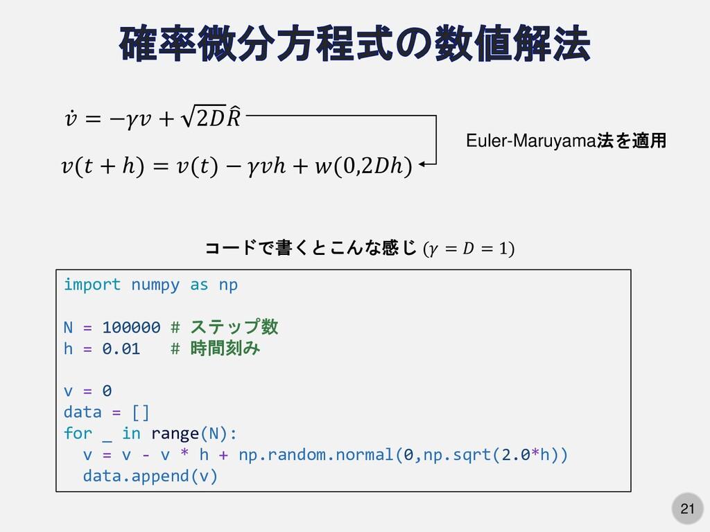 21 ሶ 𝑣 = −𝛾𝑣 + 2𝐷  𝑅 import numpy as np N = 10...