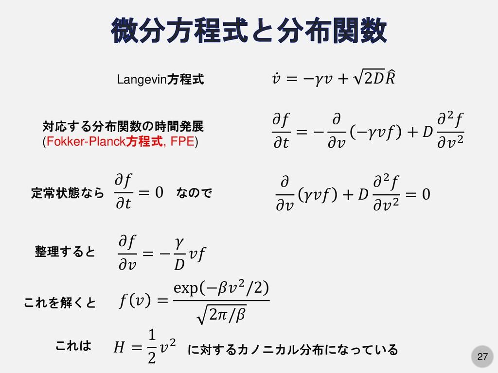 27 ሶ 𝑣 = −𝛾𝑣 + 2𝐷  𝑅 Langevin方程式 対応する分布関数の時間発展...
