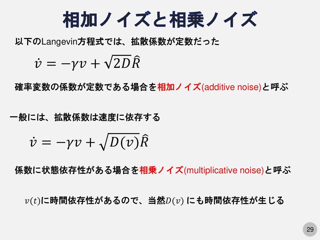 29 ሶ 𝑣 = −𝛾𝑣 + 2𝐷  𝑅 以下のLangevin方程式では、拡散係数が定数だ...