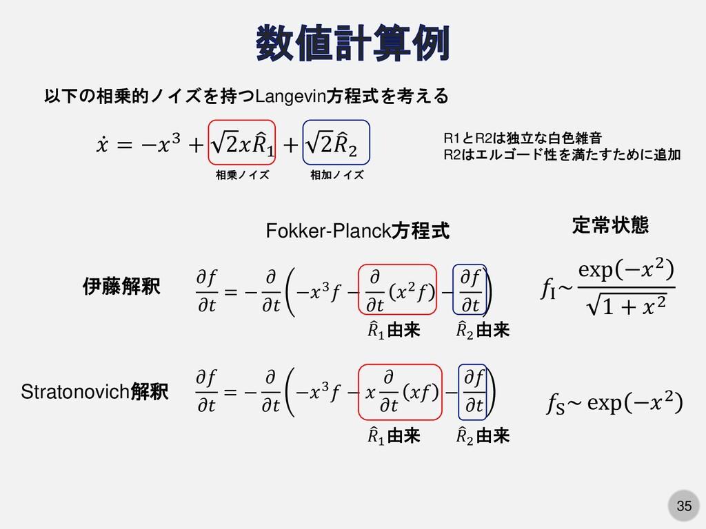 35 ሶ 𝑥 = −𝑥3 + 2𝑥  𝑅1 + 2  𝑅2 以下の相乗的ノイズを持つLan...