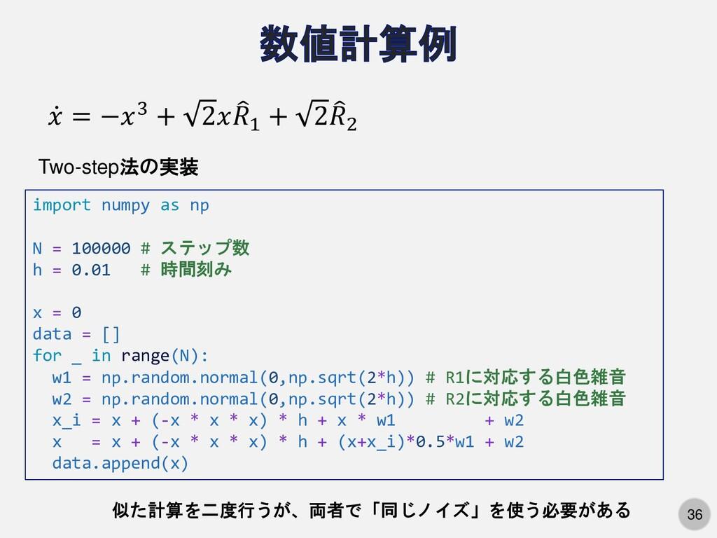 36 import numpy as np N = 100000 # ステップ数 h = 0....