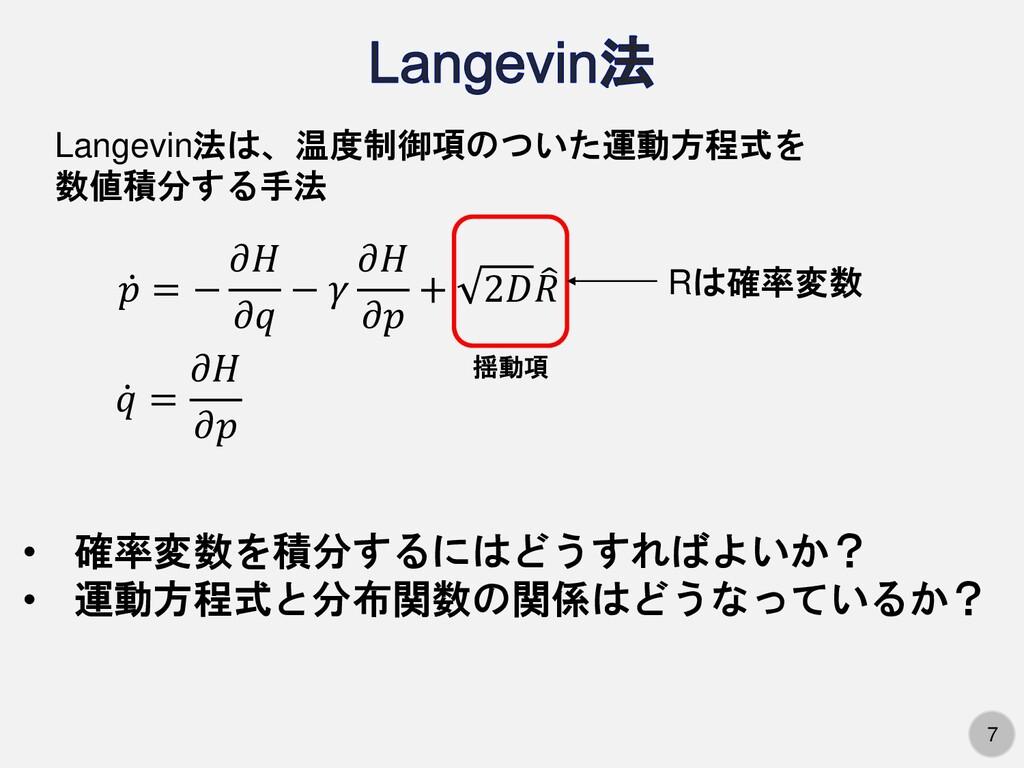 7 ሶ 𝑝 = − 𝜕𝐻 𝜕𝑞 − 𝛾 𝜕𝐻 𝜕𝑝 + 2𝐷  𝑅 ሶ 𝑞 = 𝜕𝐻 𝜕𝑝 ...