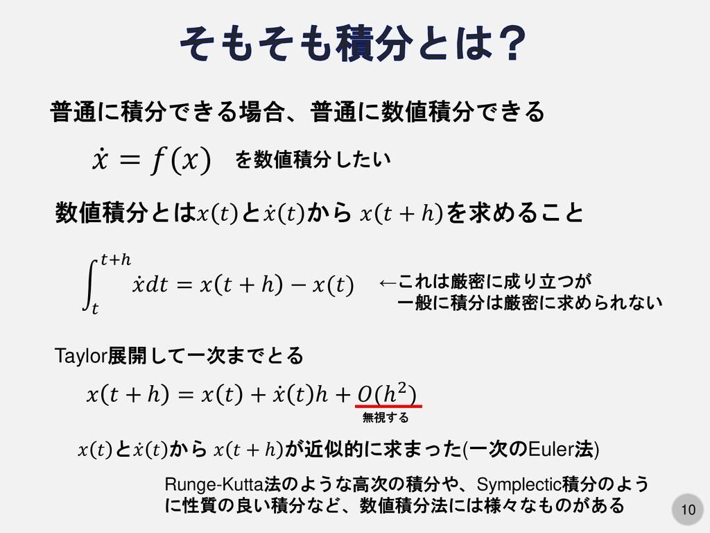 10 普通に積分できる場合、普通に数値積分できる ሶ 𝑥 = 𝑓(𝑥) を数値積分したい 𝑥 ...