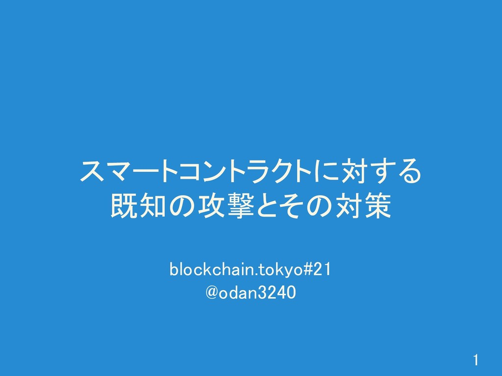 スマートコントラクトに対する 既知の攻撃とその対策 1 blockchain.tokyo...