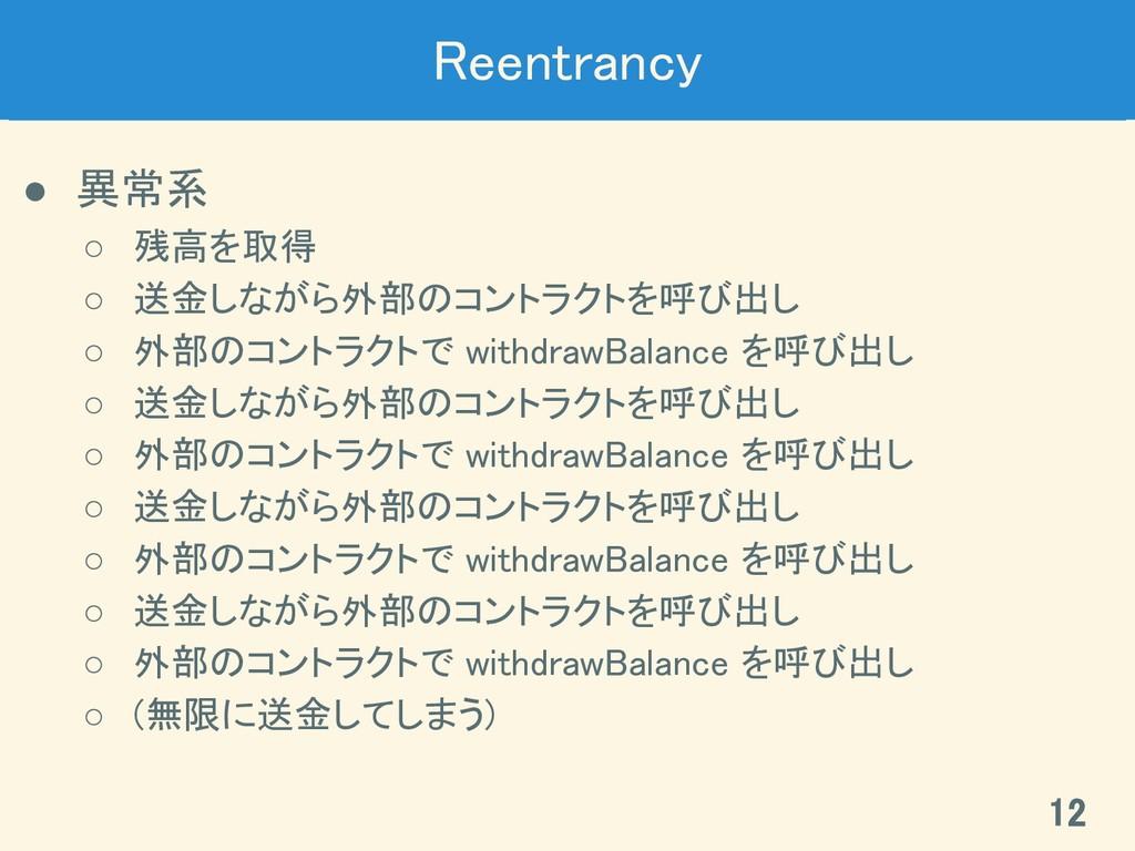 Reentrancy ● 異常系 ○ 残高を取得 ○ 送金しながら外部のコントラクトを呼...