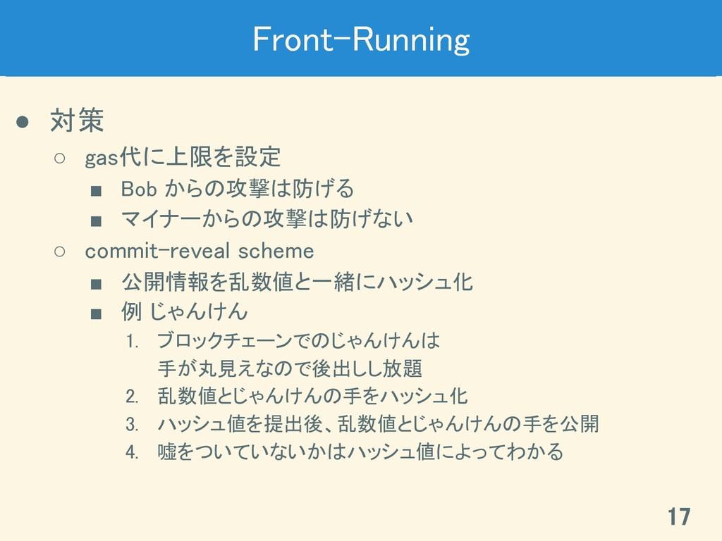 Front-Running ● 対策 ○ gas代に上限を設定 ■ Bob からの攻撃は...