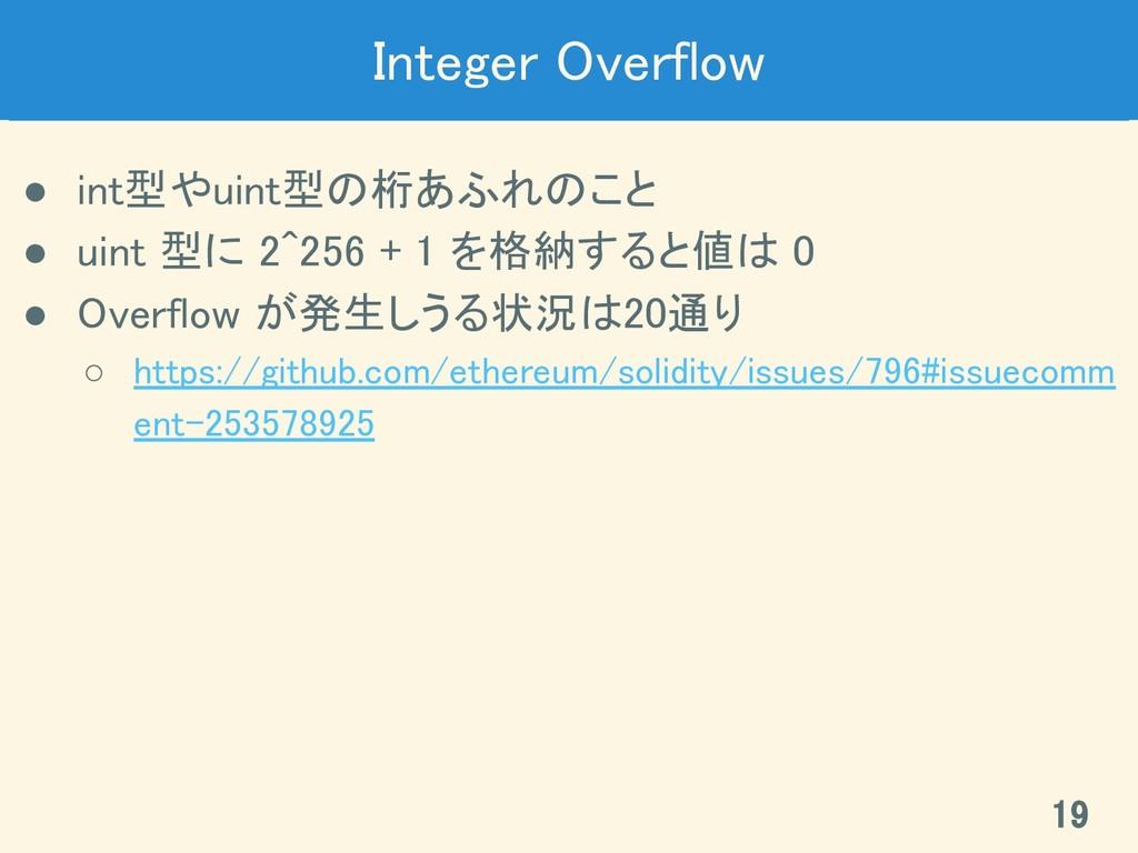 Integer Overflow ● int型やuint型の桁あふれのこと ● uint ...