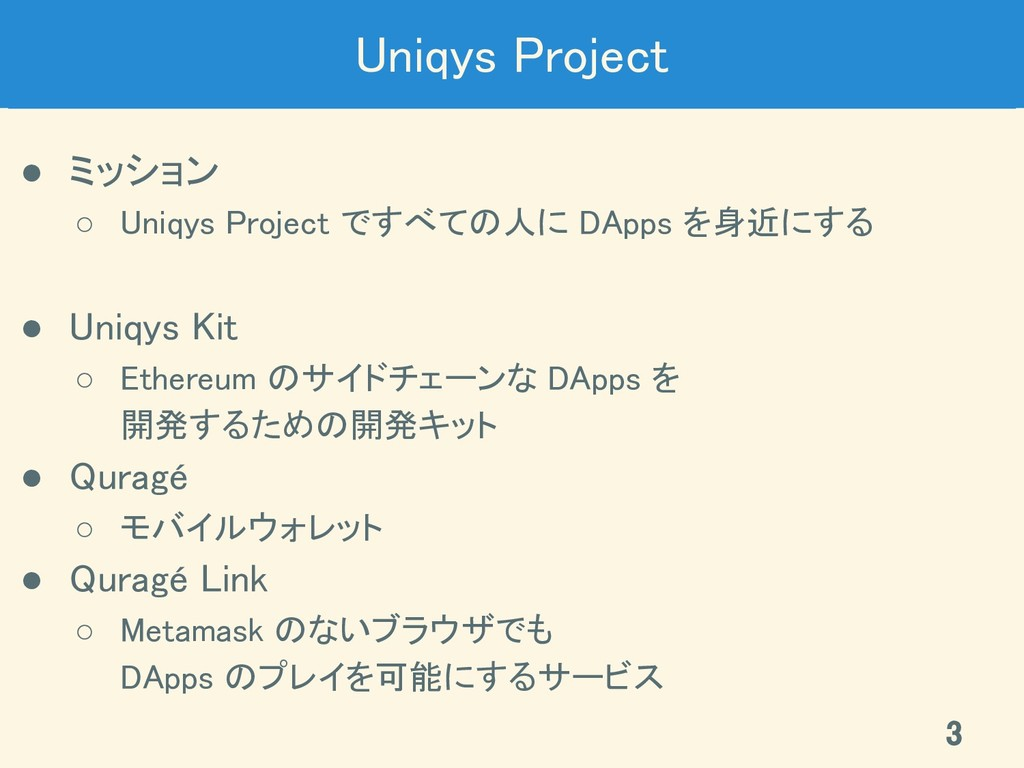 Uniqys Project ● ミッション ○ Uniqys Project ですべての...