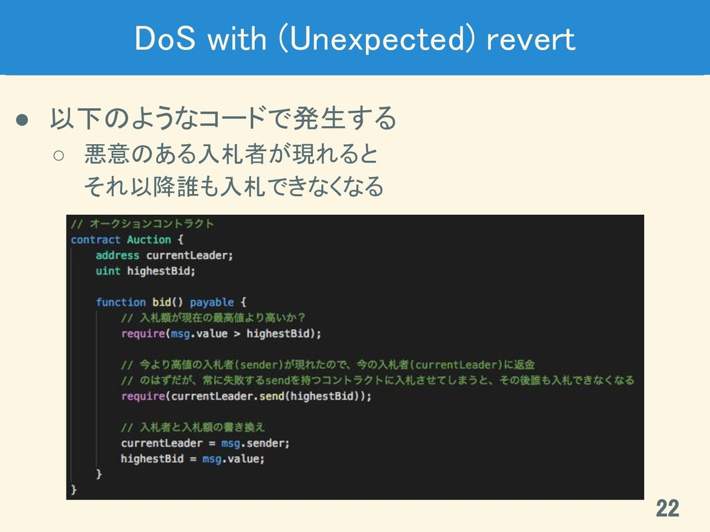 DoS with (Unexpected) revert