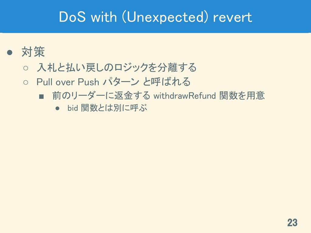 DoS with (Unexpected) revert ● 対策 ○ 入札と払い戻しのロ...