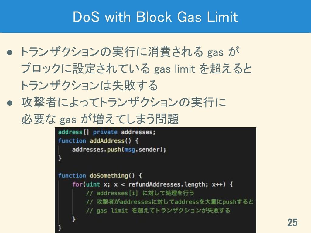 DoS with Block Gas Limit ● トランザクションの実行に消費される g...