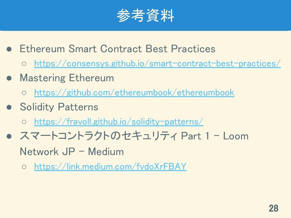参考資料 ● Ethereum Smart Contract Best Practices...