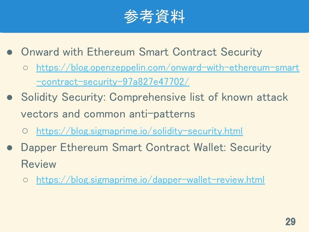 参考資料 ● Onward with Ethereum Smart Contract Sec...