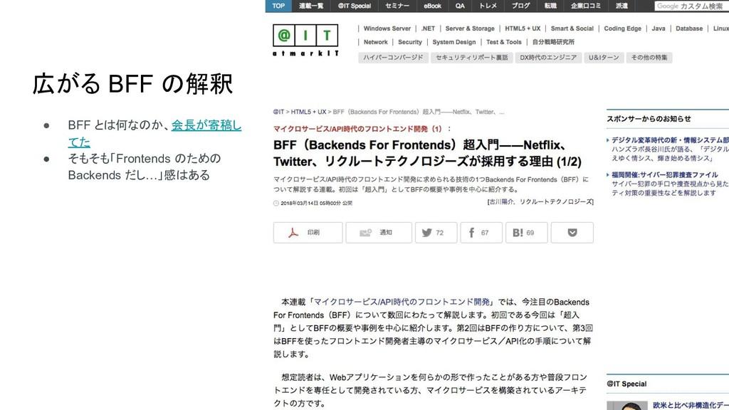 広がる BFF の解釈 ● BFF とは何なのか、会長が寄稿し てた ● そもそも「Front...