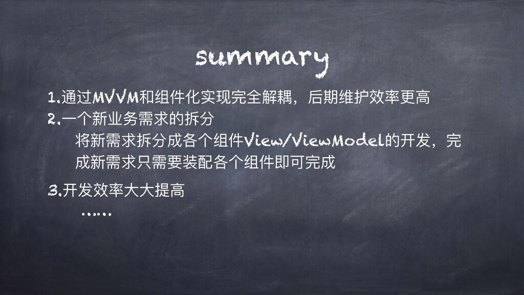 summary 1.通过MVVM和组件化实现完全解耦,后期维护效率更⾼ 2.⼀个新业务需求的拆...