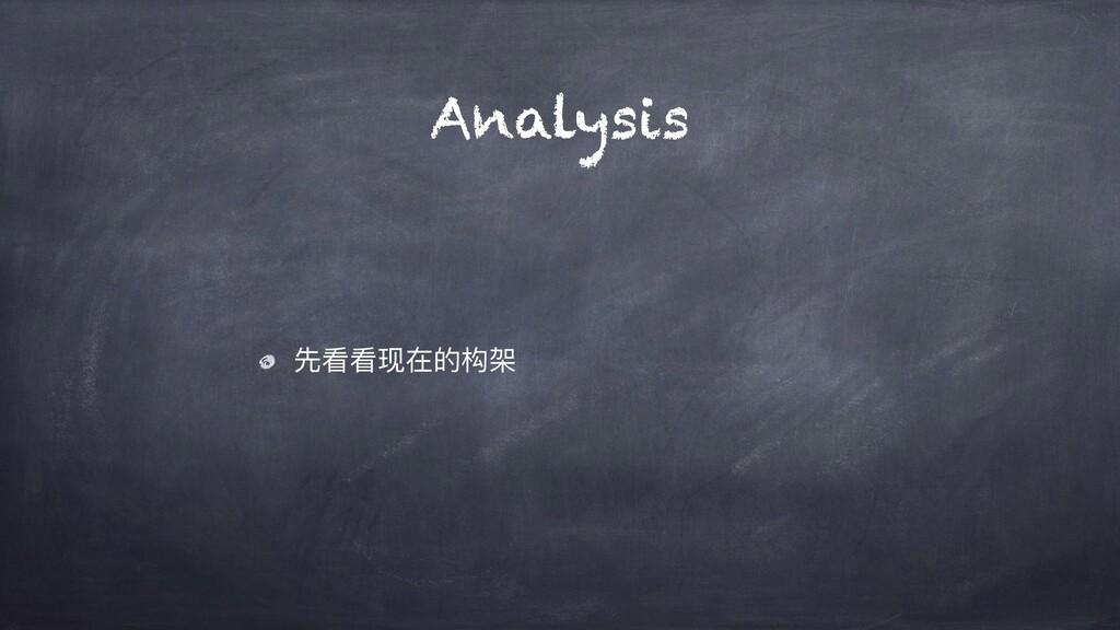 Analysis 先看看现在的构架