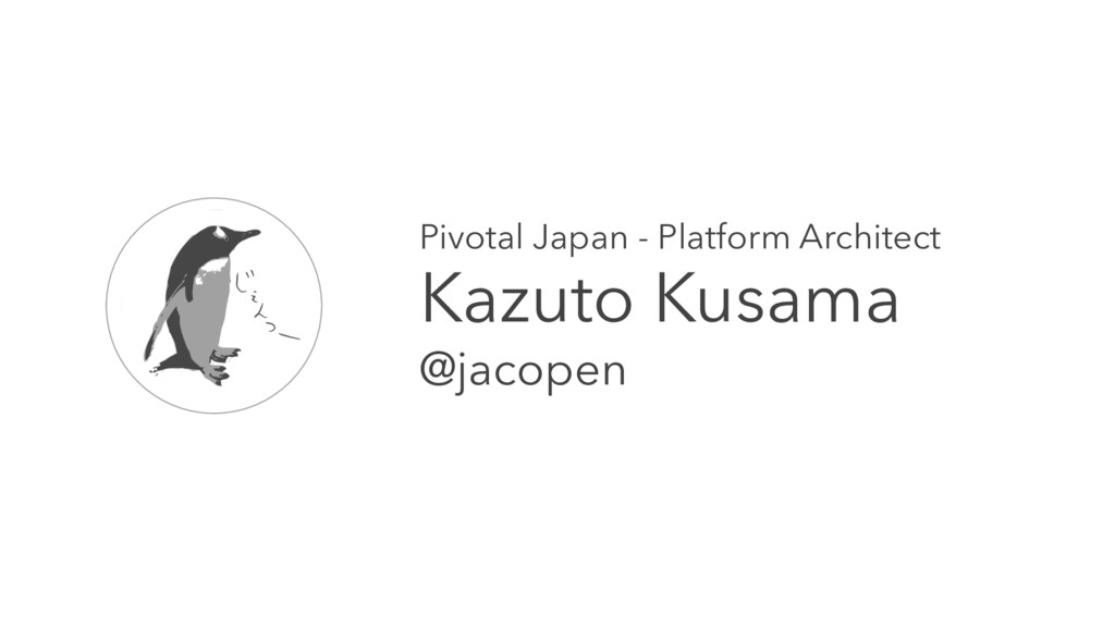 Pivotal Japan - Platform Architect Kazuto Kusam...