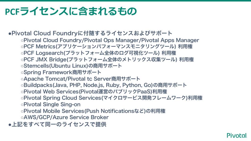 PCFライセンスに含まれるもの ●Pivotal Cloud Foundryに付随するライセン...