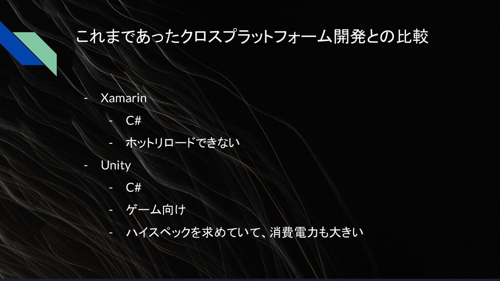 これまであったクロスプラットフォーム開発との比較 - Xamarin - C# - ホットリロ...