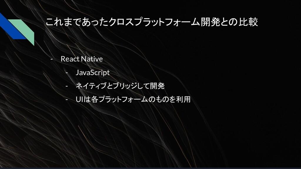 これまであったクロスプラットフォーム開発との比較 - React Native - JavaS...