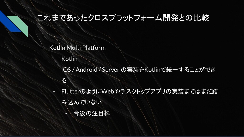これまであったクロスプラットフォーム開発との比較 - Kotlin Multi Platfor...