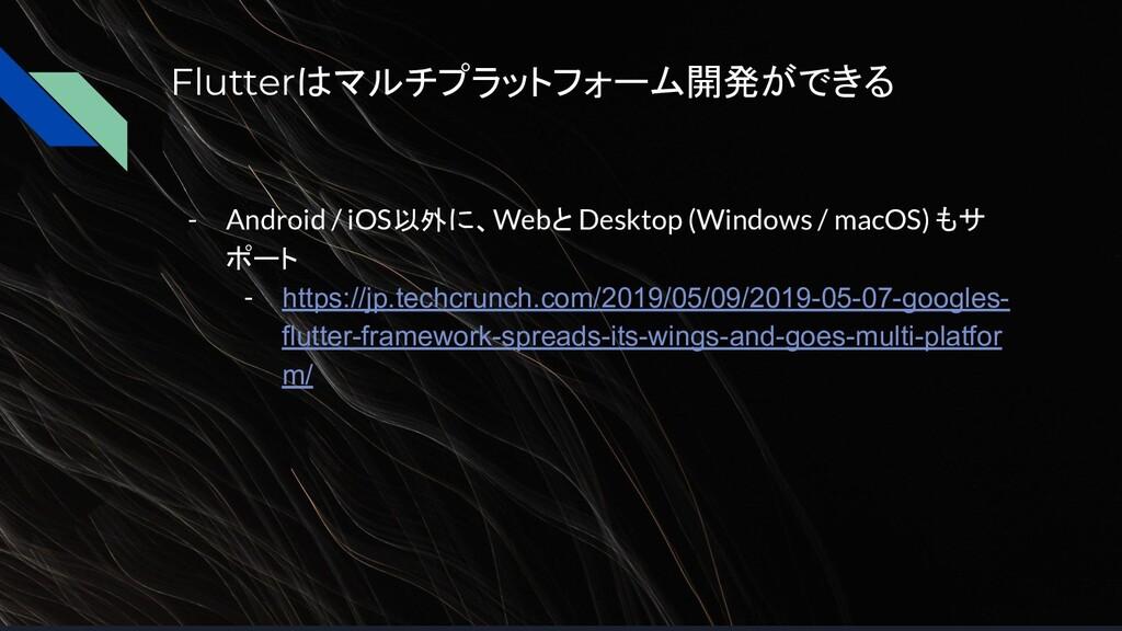 Flutterはマルチプラットフォーム開発ができる - Android / iOS以外に、We...