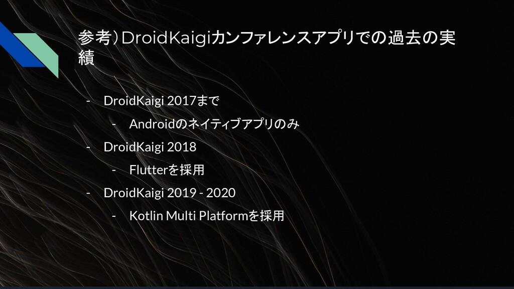 参考)DroidKaigiカンファレンスアプリでの過去の実 績 - DroidKaigi 20...
