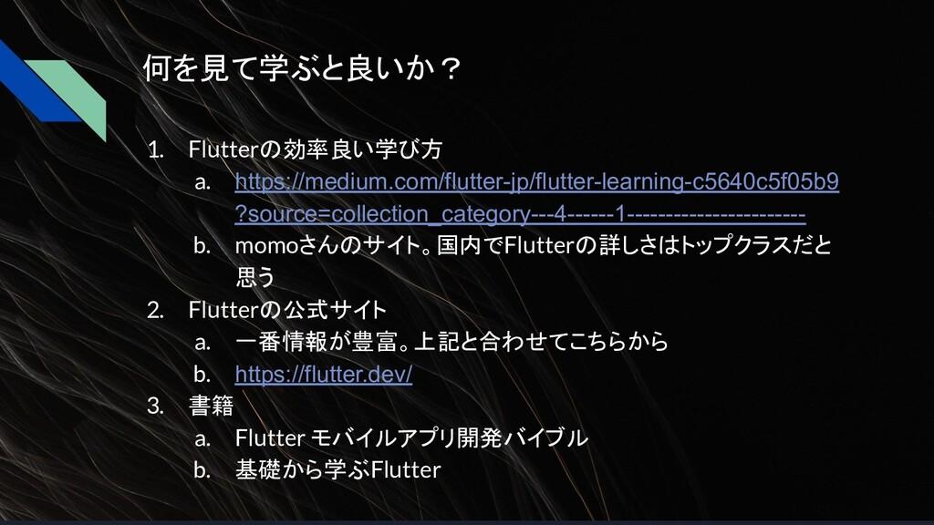 何を見て学ぶと良いか? 1. Flutterの効率良い学び方 a. https://mediu...
