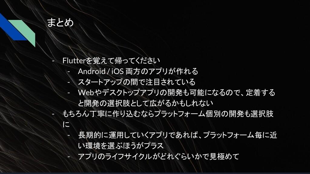まとめ - Flutterを覚えて帰ってください - Android / iOS 両方のアプリ...