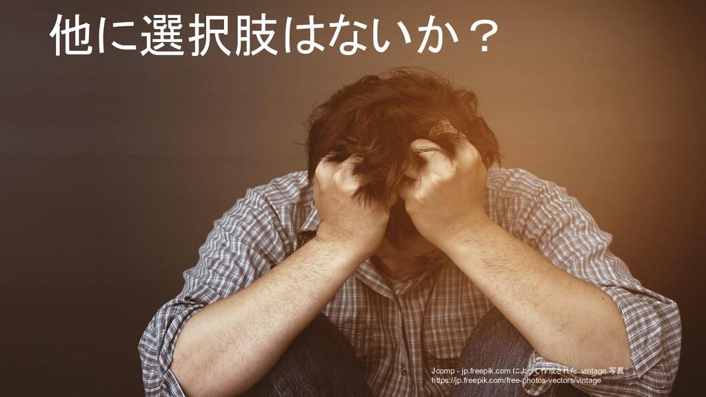 Jcomp - jp.freepik.com によって作成された vintage 写真 htt...