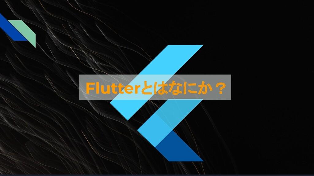 Flutterとはなにか?