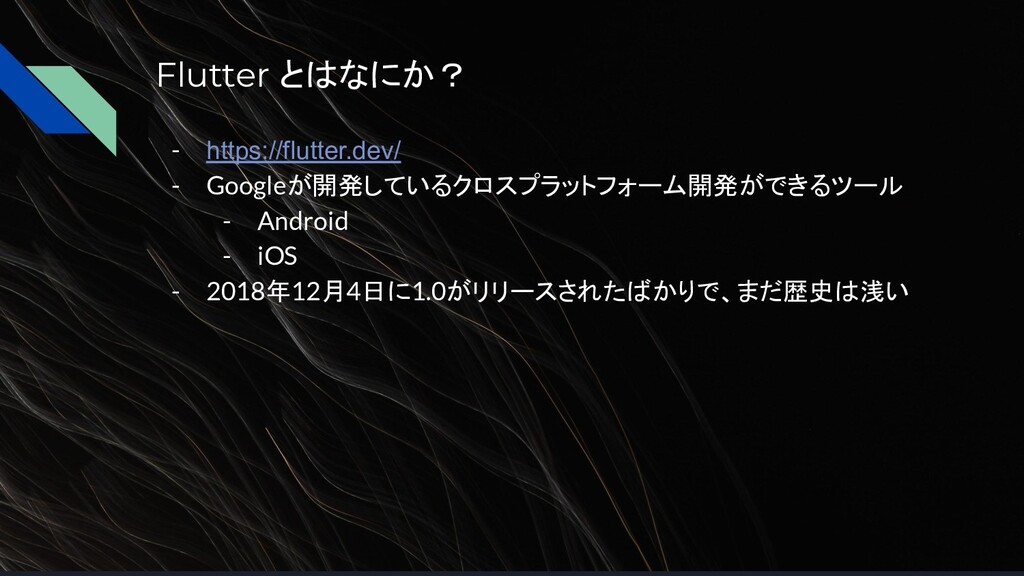 Flutter とはなにか? - https://flutter.dev/ - Googleが...