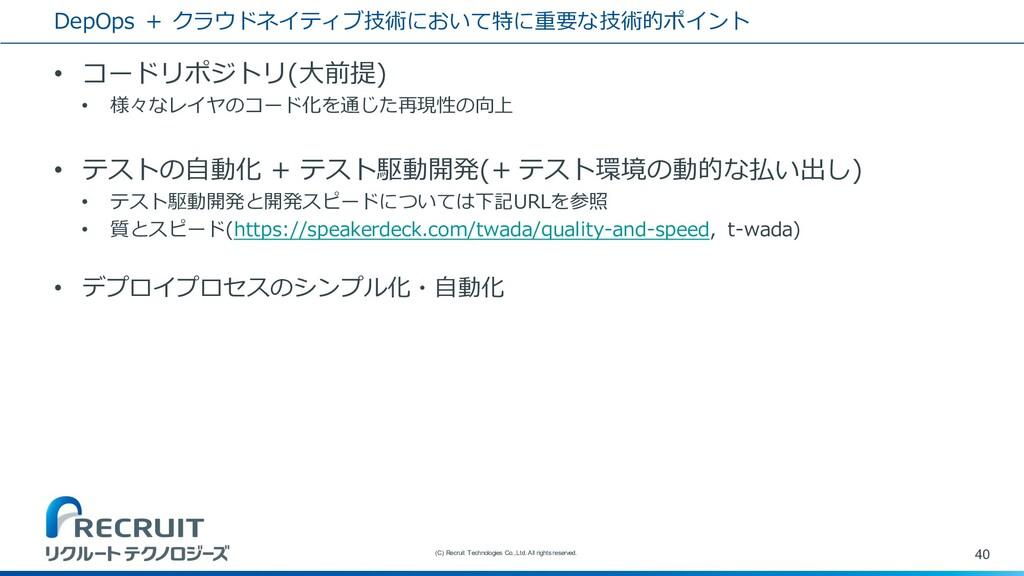 DepOps + クラウドネイティブ技術において特に重要な技術的ポイント • コードリポジトリ...