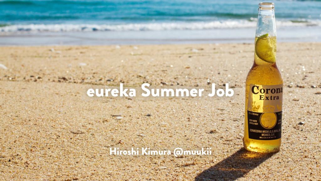 eureka Summer Job Hiroshi Kimura @muukii