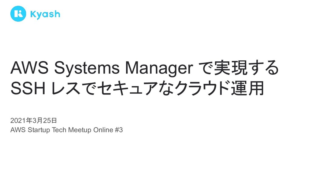 AWS Systems Manager で実現する SSH レスでセキュアなクラウド運用 20...
