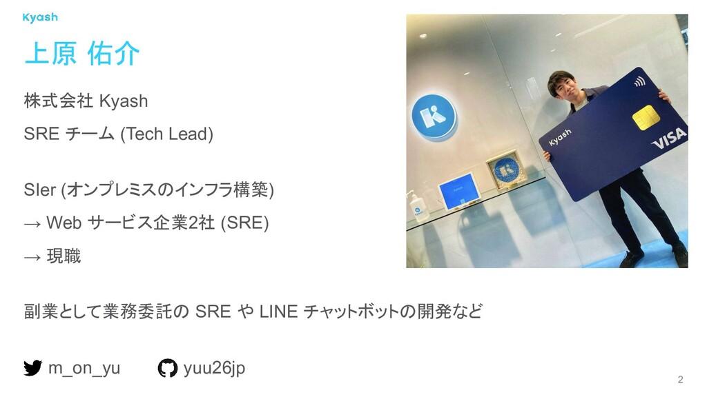 2 株式会社 Kyash SRE チーム (Tech Lead) SIer (オンプレミスのイ...